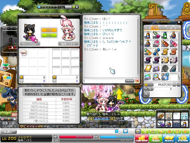 MapleStory 2012-04-15 21-14-19-702