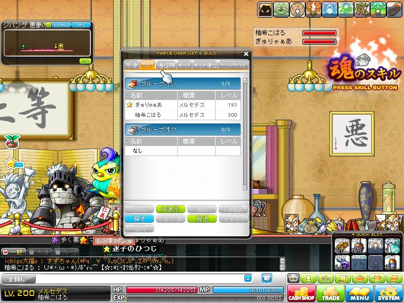 MapleStory 2012-04-18 21-36-45-444