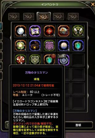 DN-2013-12-05-21-06-53-Thu.jpg