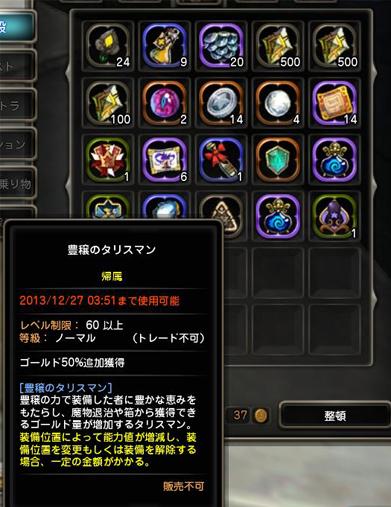 DN-2013-12-26-03-53-20-Thu.jpg