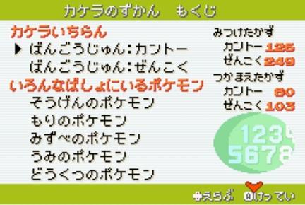 Baidu IME_2012-4-12_0-5-0