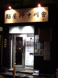 麺屋 神 中川會