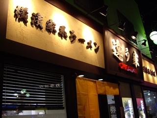 横濱家系ラーメン違う家CHIGAUKA