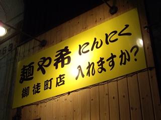 麺や希 看板