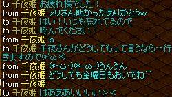 RedStone 12.04.25[02]