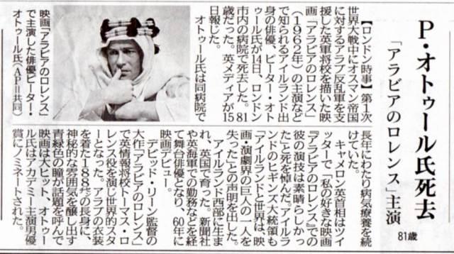 12月17日西日本 訃報