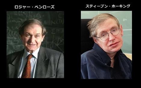 スティーブン・ホーキングとロジャー・ペンローズ