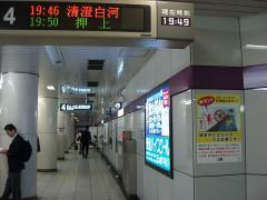 九段下駅4番線半蔵門寄り