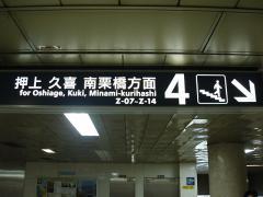 九段下駅半蔵門線ホームサイン1