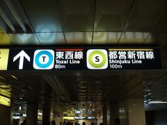 九段下駅半蔵門線ホームサイン2