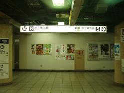 九段下駅新宿線サイン1