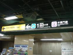 九段下駅新宿線サイン2