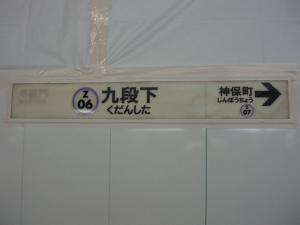 九段下Z駅名票 工事中