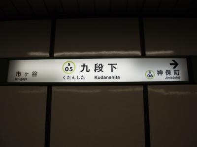 九段下駅名票-s