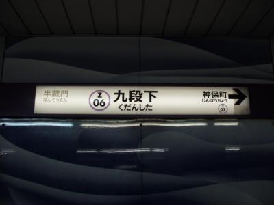 九段下駅名票