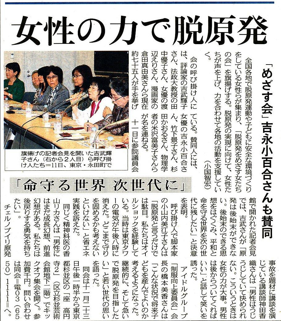 東京新聞2011年10月12日