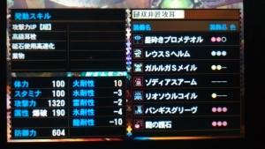 槌攻撃 2 ステータス
