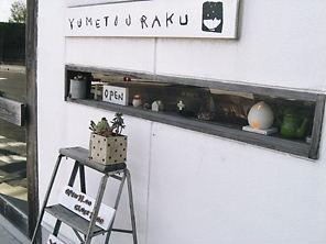 yumetouraku
