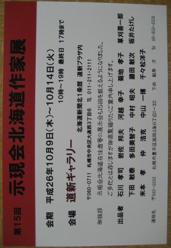 20141002_shigenkaihokkaidousakkaten.jpg