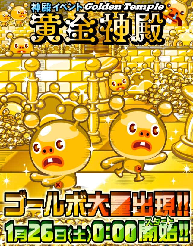 黄金神殿001