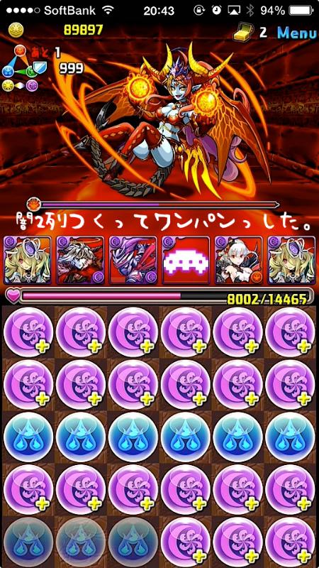 ヘラウルズ降臨超地獄級パンドラ攻略009