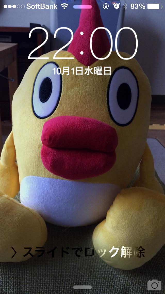 写真 2014-10-01 22 00 34