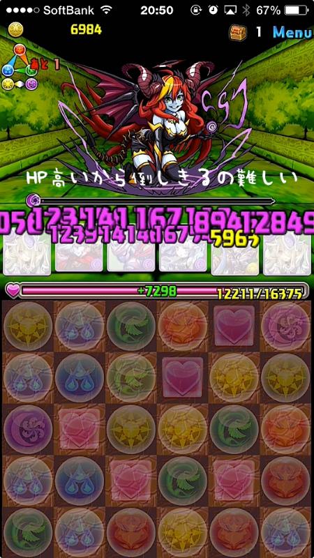 ゼウスディオス降臨超地獄級パンドラ攻略008