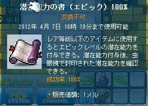 Maple120331_162245.jpg