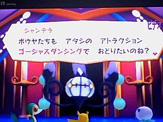 アトラクションマスター2匹目シャンデラ