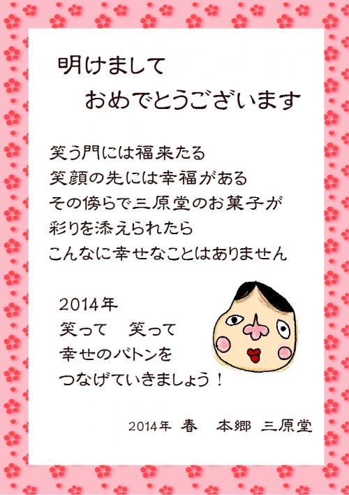 2014蟷エ縺疲肩諡カ_convert_20131231110737