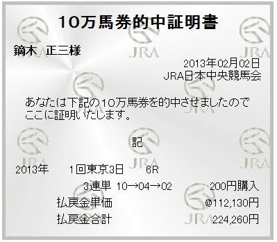 20130202tokyo6R3rt.jpg