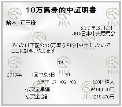 20130203tyukyo7R3rt.jpg