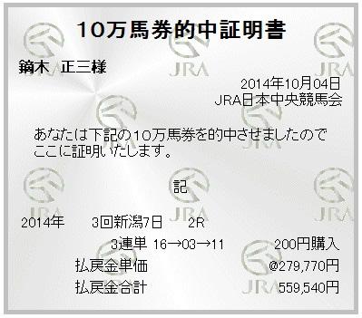 20141004niigata2R3rt.jpg