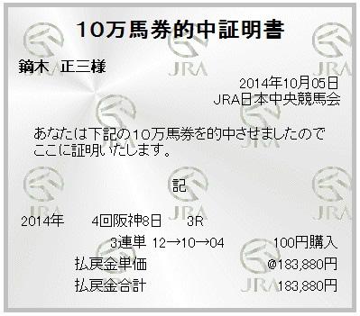 20141005hanshin3R3rt.jpg
