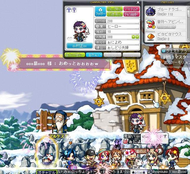 Maple110908_231747.jpg