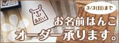 btn_hanko.jpg
