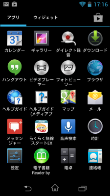 Screenshot_2013-12-08-17-16-07.png