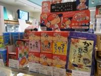2013_10_07広島物産館 (1)