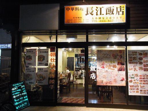 2013_10_08長江飯店 (3)