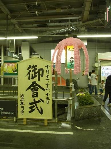 2013_10_12お会式 (1)