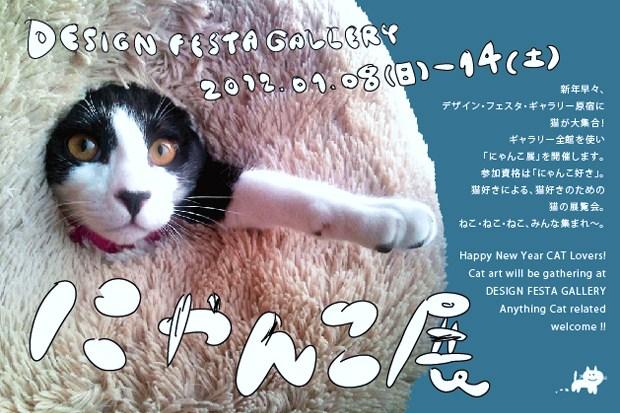 にゃんこ展2012