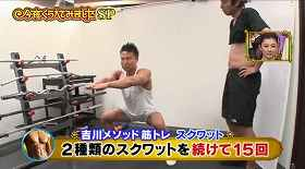 tokui yoshikawa method92