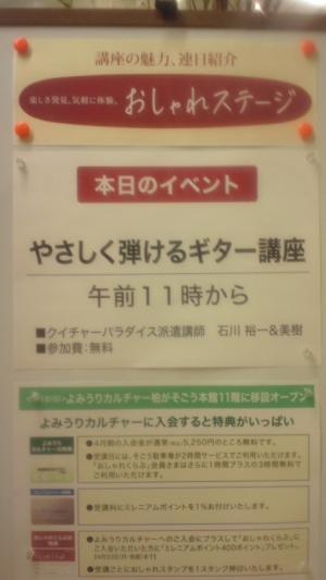 おしゃれステージ1