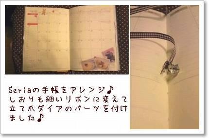 12手帳b_2