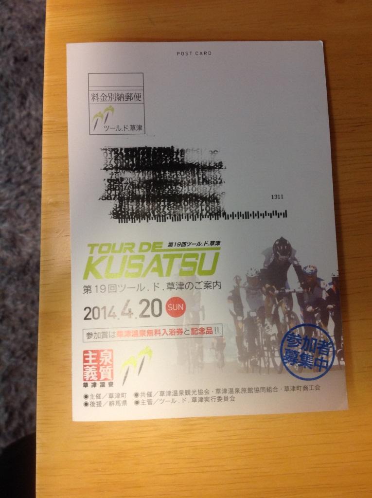20131223ツールド草津案内①