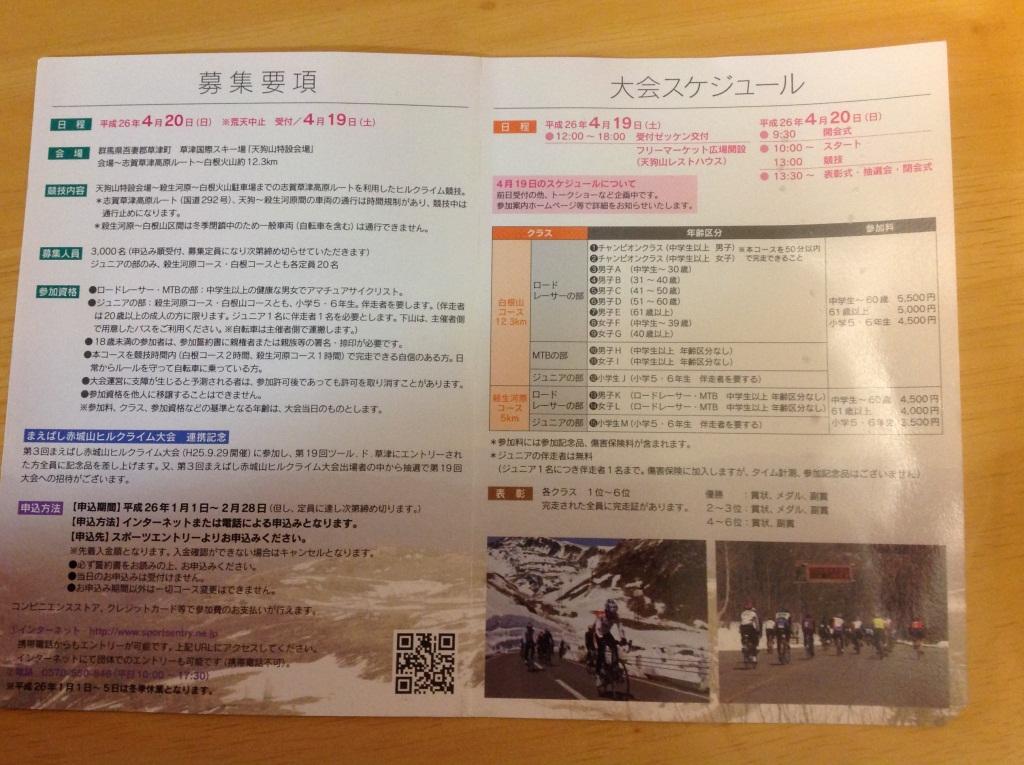 20131223ツールド草津案内②