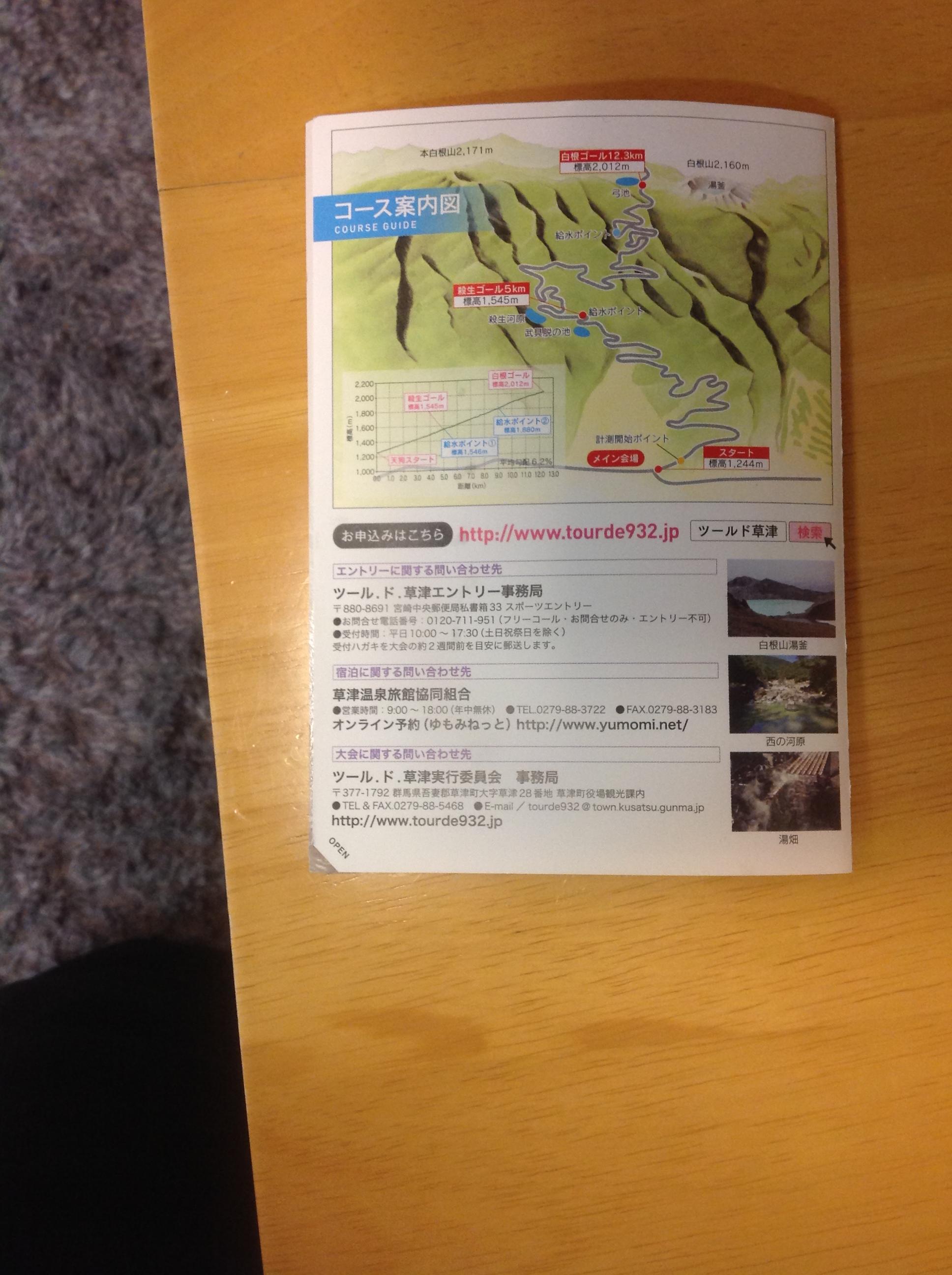 20131223ツールド草津案内③