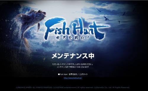 fish hunt メンテ画面