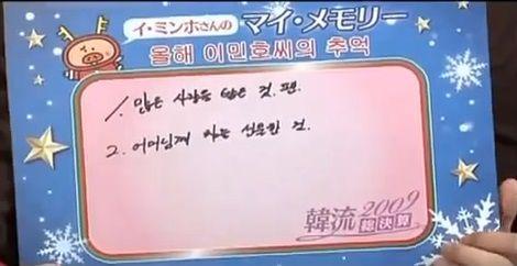 イ・ミンホさんのマイ・メモリー2009-1