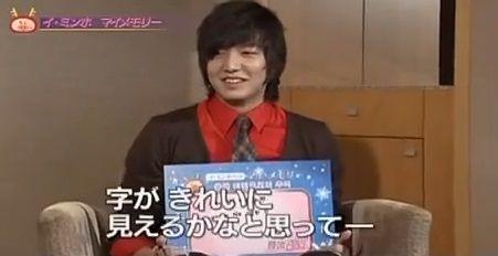 イ・ミンホさんのマイ・メモリー2009-2